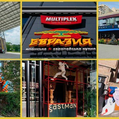 Новости ресторанов: McDonald's, Milk Bar, Евразия, Eshak, Eastman и другие