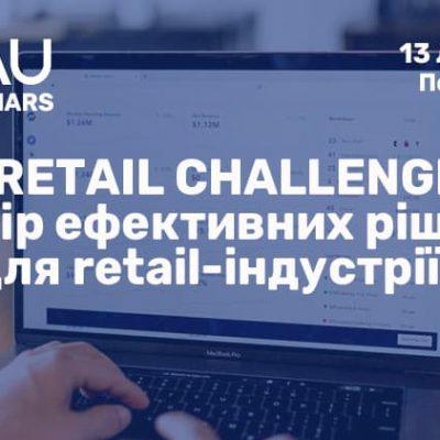 13 ноября RAU-webinar «Retail Challenge. Выбор эффективных решений для индустрии ритейла»