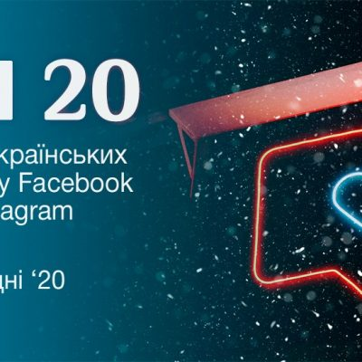 Рейтинг року: топ-20 українських рітейлерів у Facebook та Instagram у 2020 році