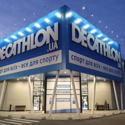 Decathlon Україна виповнився один рік