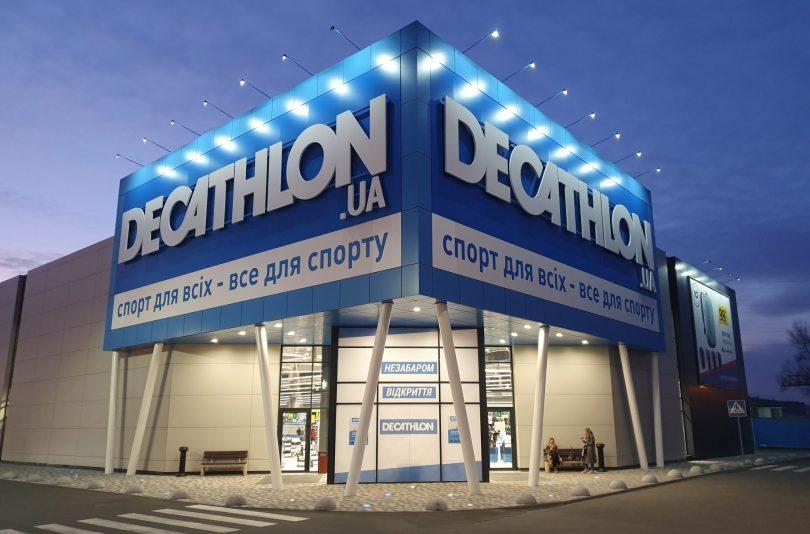 Decathlon Україна відкриє магазин у київському ТРЦ Rive Gauche