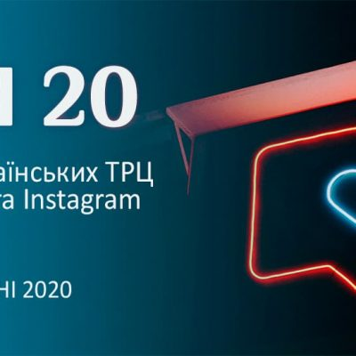 Топ-20 сторінок українських ТРЦ у Facebook та Instagram