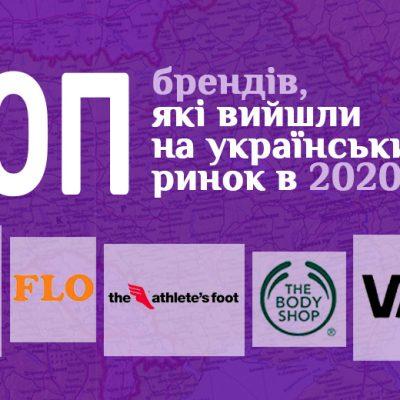 Відчайдушна дев'ятка: які бренди вийшли на український ринок у 2020 році