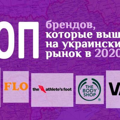Отчаянная девятка: какие бренды вышли на украинский рынок в 2020 году