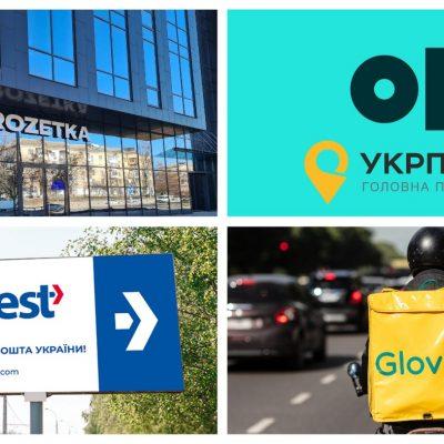 Новини логістики та e-commerce: нові точки видачі Rozetka, Укрпошта як партнер OLX, рекорди Meest і багато іншого
