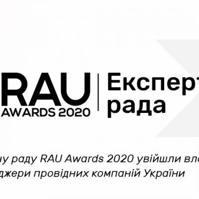 Формується склад Експертної ради RAU Awards – 2020