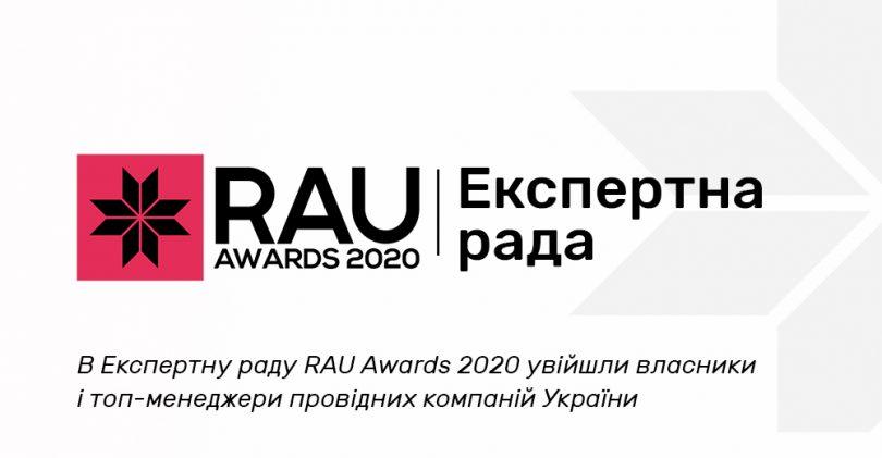 Топ-30: експертна рада RAU Awards 2020